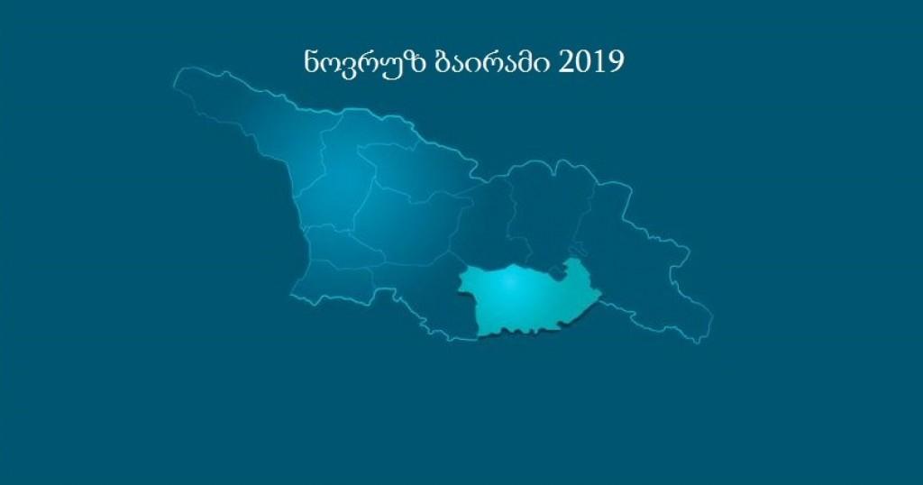 ნოვრუზ ბაირამი - 2019