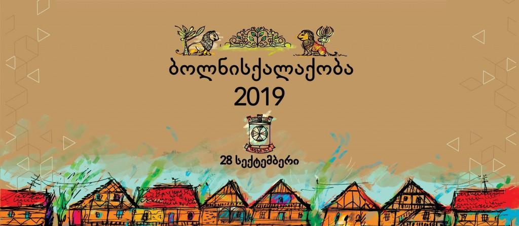 ანონსი - ბოლნისქალაქობა 2019