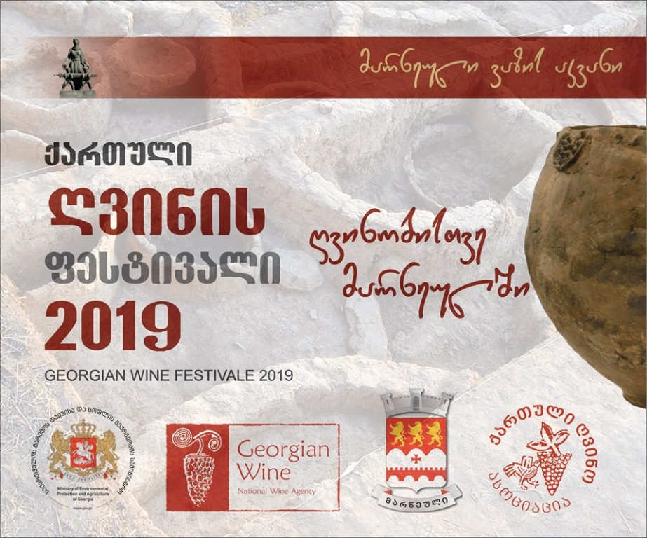 """ანონსი - ღვინის ფესტივალი 2019 - """"მარნეული-ვაზის აკვანი"""""""
