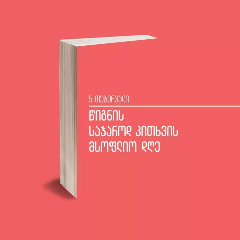 წიგნის საჯაროდ კითხვის მსოფლიო დღე - ღონისძიებების განრიგი ქვემო ქართლში