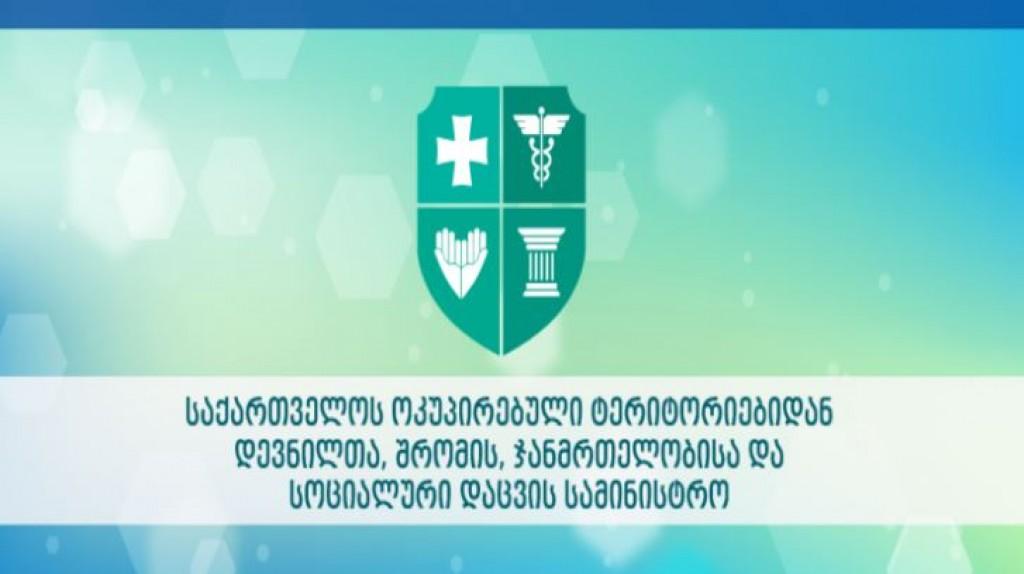 ჯანმრთელობისა და სოციალური დაცვის სამინისტრო - იანვარსა და თებერვალში კანონის ფარგლებში შეჩერებული საარსებო შემწეობა აღდგენილია