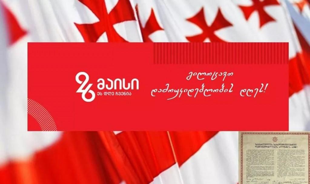 გილოცავთ საქართველოს დამოუკიდებლობის დღეს!