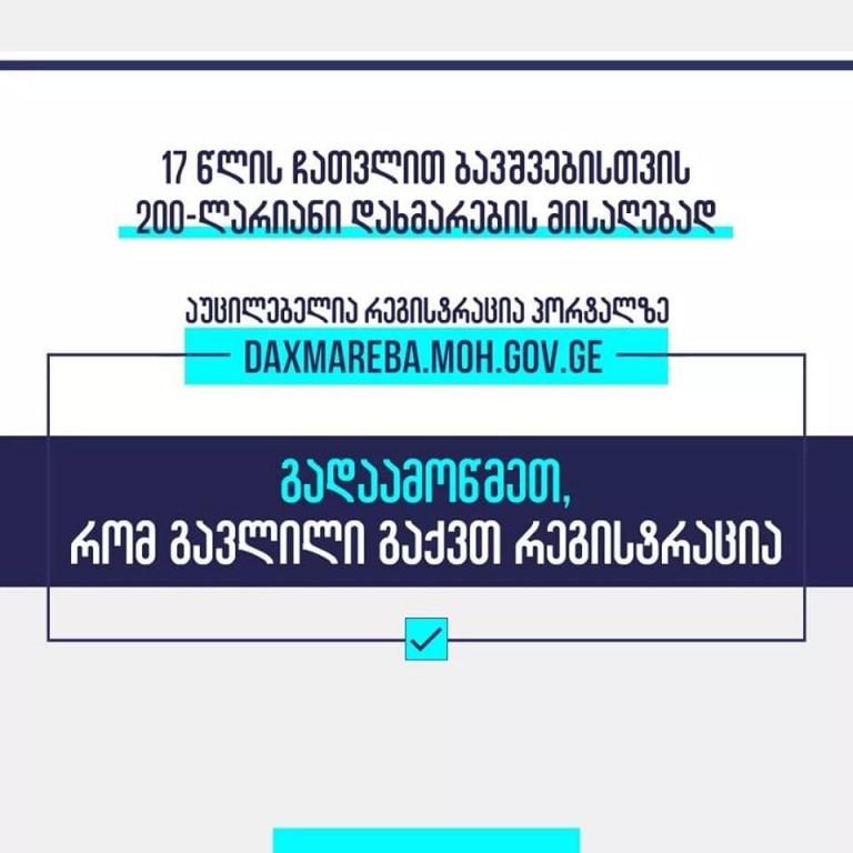 http://daxmareba.moh.gov.ge/- სპეციალური პორტალი, რომელზე რეგისტრაციაც აუცილებელია 0-დან 17 წლის ჩათვლით ბავშვებისთვის, 200-ლარიანი დახმარების მისაღებად