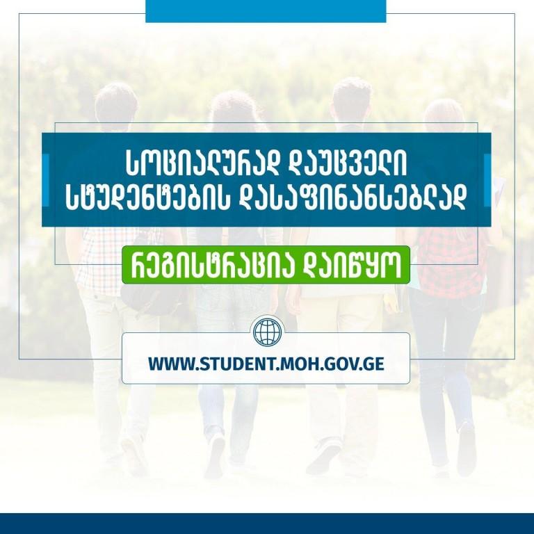 სოციალურად დაუცველი სტუდენტების სწავლის საფასურის დასაფინანსებლად რეგისტრაცია დაიწყო ელექტრონული პორტალზე https://student.moh.gov.ge/