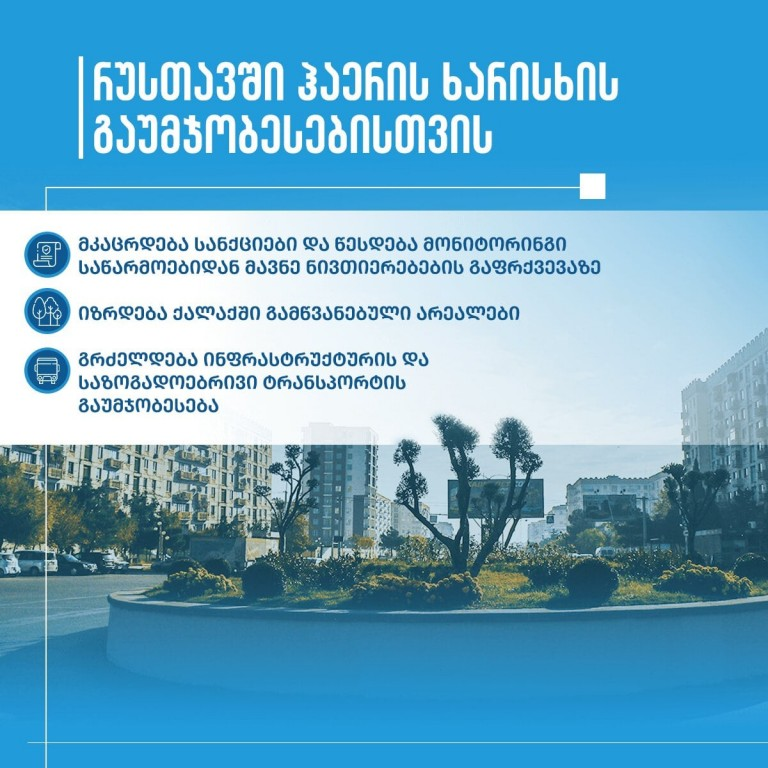 საქართველოს მთავრობამ ქალაქ რუსთავში ჰაერის ხარისხის გაუმჯობესების 2020- 2022 წლების სამოქმედო გეგმა დაამტკიცა
