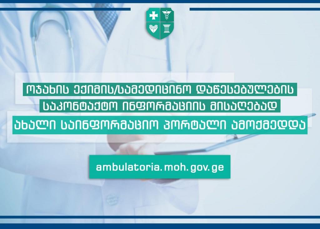 ოჯახის ექიმის/სამედიცინო დაწესებულების საკონტაქტო ინფორმაციის მისაღებად ახალი საინფორმაციო პორტალი ამოქმედდა