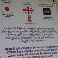 იაპონიის საელჩოს მიერ დაფინანსებული პროექტის გახსნა ბოლნისში