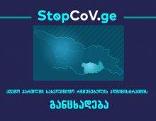 ახალ კორონავირუსთან (COVID-19) დაკავშირებული რეკომენდაციები თვითიზოლაციაში მყოფი პირებისთვის